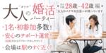 【名駅の婚活パーティー・お見合いパーティー】街コンmap主催 2018年2月22日