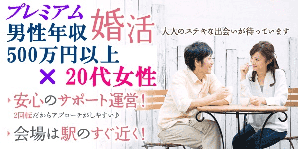 【名駅の婚活パーティー・お見合いパーティー】街コンmap主催 2018年2月23日