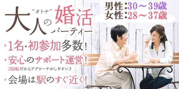 【名駅の婚活パーティー・お見合いパーティー】街コンmap主催 2018年2月25日