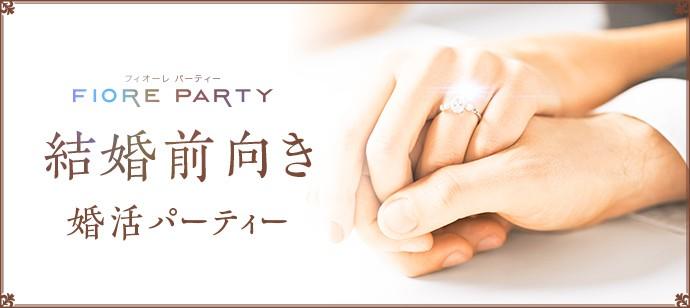 【烏丸の婚活パーティー・お見合いパーティー】フィオーレパーティー主催 2018年1月21日