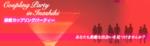 【茨城県その他の婚活パーティー・お見合いパーティー】稲敷市商工会青年部主催 2018年1月27日