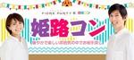 【姫路の恋活パーティー】フィオーレパーティー主催 2018年1月27日