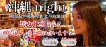 【静岡のプチ街コン】株式会社静岡リリース主催 2018年1月21日