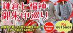 【鎌倉のプチ街コン】R`S kichen主催 2018年1月27日