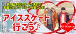【新宿のプチ街コン】R`S kichen主催 2018年1月28日