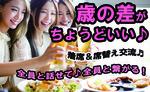 【横浜駅周辺のプチ街コン】株式会社GiveGrow主催 2018年2月27日