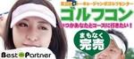 【東京都その他の恋活パーティー】ベストパートナー主催 2018年4月21日