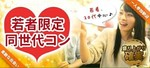 【福井のプチ街コン】新北陸街コン合同会社主催 2018年1月21日