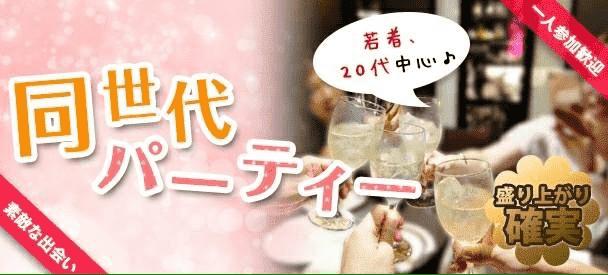 【福井のプチ街コン】新北陸街コン合同会社主催 2018年1月8日