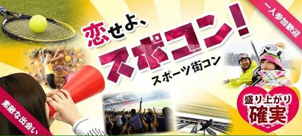 【福井のプチ街コン】新北陸街コン合同会社主催 2018年1月20日