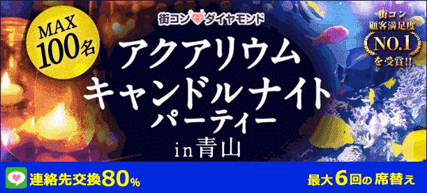 【青山の恋活パーティー】街コンダイヤモンド主催 2018年3月17日