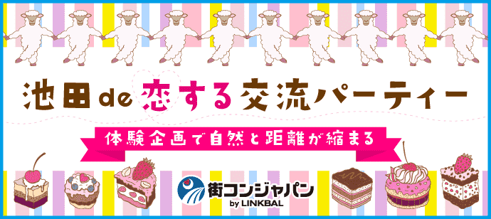 【北海道その他の恋活パーティー】街コンジャパン主催 2018年2月17日