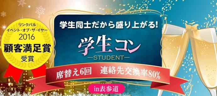 【青山の恋活パーティー】街コンダイヤモンド主催 2018年3月10日