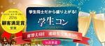 【青山の恋活パーティー】街コンダイヤモンド主催 2018年3月24日