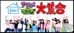 【新宿の婚活パーティー・お見合いパーティー】株式会社GiveGrow主催 2018年2月18日
