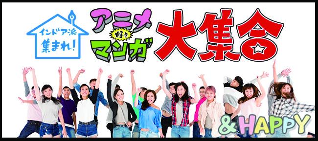 【上野の婚活パーティー・お見合いパーティー】株式会社GiveGrow主催 2018年2月2日