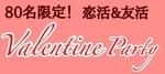 【八丁堀・紙屋町の恋活パーティー】街コン広島実行委員会主催 2018年2月12日