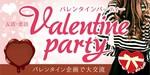 【岡山駅周辺の恋活パーティー】街コン姫路実行委員会主催 2018年2月12日