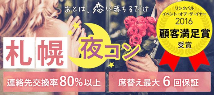 第39回完全着席で一店舗開催ゆっくり会話♪札幌 夜コン【飲み友・友活・恋活】