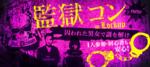 【すすきののプチ街コン】街コンダイヤモンド主催 2018年3月24日