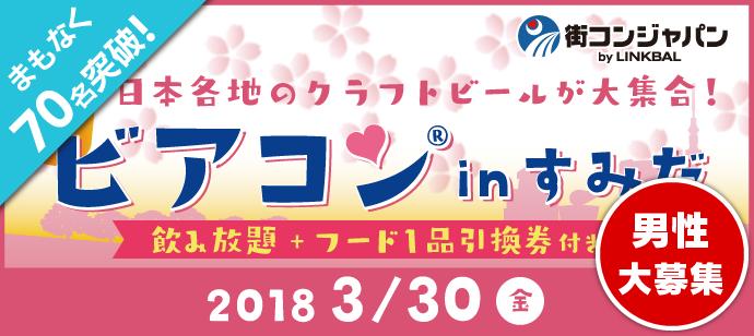 【東京都浅草の恋活パーティー】街コンジャパン主催 2018年3月30日
