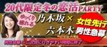 【六本木の恋活パーティー】まちぱ.com主催 2018年2月18日