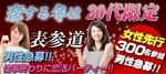 【表参道の恋活パーティー】まちぱ.com主催 2018年2月23日