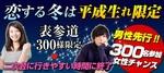【表参道の恋活パーティー】まちぱ.com主催 2018年2月24日