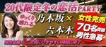 【六本木の恋活パーティー】まちぱ.com主催 2018年2月25日