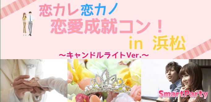 【浜松のプチ街コン】スマートパーティー主催 2018年1月20日