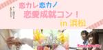 【浜松のプチ街コン】スマートパーティー主催 2018年1月21日