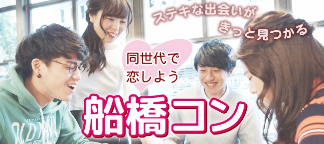 【船橋の恋活パーティー】街コンシェル主催 2018年2月9日