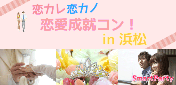 【浜松のプチ街コン】スマートパーティー主催 2018年1月28日