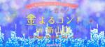 【山口のプチ街コン】スマートパーティー主催 2018年1月19日