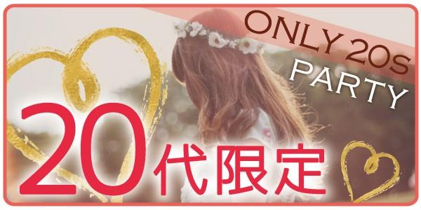 【船橋の恋活パーティー】街コンシェル主催 2018年2月24日