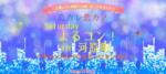 【河原町のプチ街コン】スマートパーティー主催 2018年1月20日