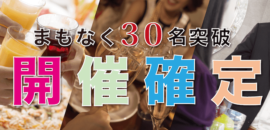 【滋賀県草津のプチ街コン】名古屋東海街コン主催 2018年2月11日