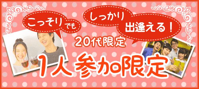 【表参道のプチ街コン】Town Mixer主催 2018年2月19日