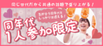 【表参道の恋活パーティー】Town Mixer主催 2018年2月26日