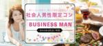 【弘前のプチ街コン】名古屋東海街コン主催 2018年2月23日
