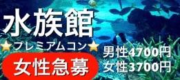 【神戸市内その他のプチ街コン】街コンアウトドア主催 2018年2月11日