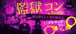 【大宮のプチ街コン】街コンダイヤモンド主催 2018年3月16日