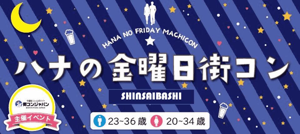 ハナの金曜日街コン☆