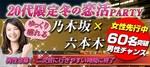 【六本木の恋活パーティー】まちぱ.com主催 2018年1月21日