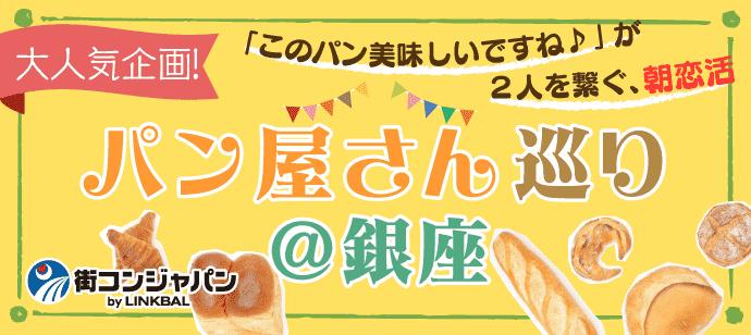 【銀座のプチ街コン】街コンジャパン主催 2018年1月21日