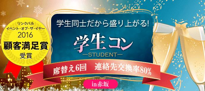 【赤坂のプチ街コン】街コンダイヤモンド主催 2018年3月27日
