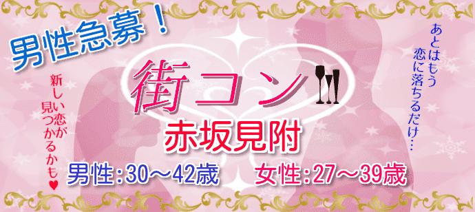 【赤坂のプチ街コン】MORE街コン実行委員会主催 2018年1月27日
