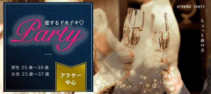 【青森のプチ街コン】e-venz(イベンツ)主催 2018年1月19日