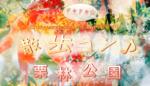 【高松のプチ街コン】合同会社Cinderella主催 2018年1月27日