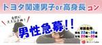 【名古屋市内その他のプチ街コン】街コンCube主催 2018年3月17日